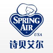 Spring Air诗贝艾尔 1