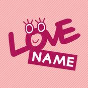 LOVE名字合婚 - 愛計算器 2