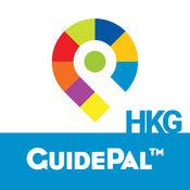 Hong Kong 旅行指南 - GuidePal 2