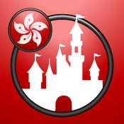 香港迪士尼乐园 1.6