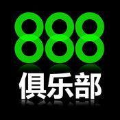 888俱乐部