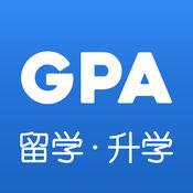 GPA绩点计算器-出国留学申请奖学金算分必备神器 2.1.0