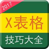 3天学会 for Exc...