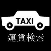 日本出租车费快...