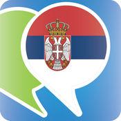 塞尔维亚语短语手册 - 轻松游塞尔维亚 3.2.0