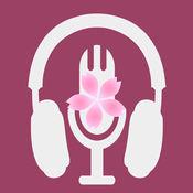 日本电台 - 日语听力口语练习, 日语角聊天交朋友, 学习地道日本语