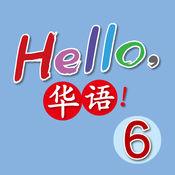 Hello, 華語! Volume 6 ~ Learn Mandarin Chinese for Kids