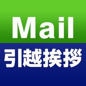 Mail 引越挨拶 1.2.0