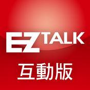 EZ Talk 美語會話誌電子互動版 4.91
