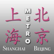 上海地铁北京地...
