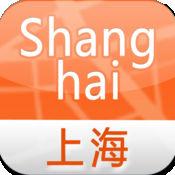 Shanghai Offline Street Map (English+Chinese) 1.2