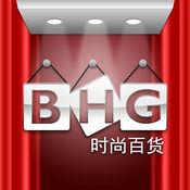 BHG试衣间