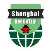 上海旅游指南地铁中国甲虫离线地图 Shanghai travel guide