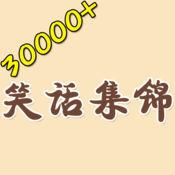 30000+笑话集锦...