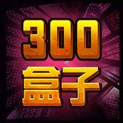 300盒子 for 300...