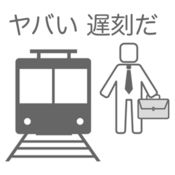 30秒で通勤する方法〜八王子から東京駅まで〜究極のバカゲ