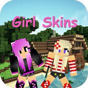 女生皮肤 for 我的世界(Minecraft) 1
