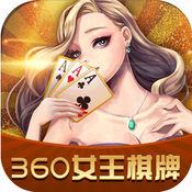 360女王棋牌-(JJ斗地主捕鱼麻将合集) 1.1