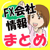 FX会社情報まとめ 1.1.1