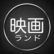 No.1映画チケット予約アプリ - 映画ランド 1.7.2