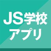 JS学校アプリ-大学や専門学校の進学アプリ 1.0.2