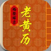 老黄历婚娶嫁吉 - 2017婚嫁版 4.1.0