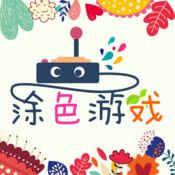 涂色游戏—少女涂鸦小游戏,免费单机描绘奇迹秘密魔法森林 1