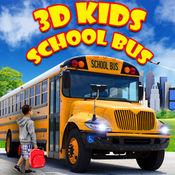 3D孩子校车司机 1.1