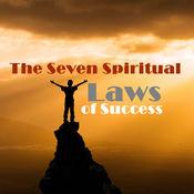 成功的七大精神法则(精华书摘和阅读指导1) 1