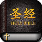 《圣经》国语朗...