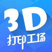 3D 打印工场