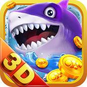 3D欢乐捕鱼电玩城下分版 1.1