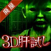 3D肝試し ~呪われた廃屋~【ホラーゲーム】 1.7
