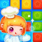 消灭糖果星 - 甜点星星爱消除 1.10.1