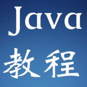 Java大全-入门教...