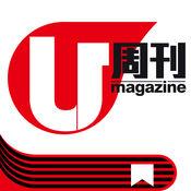 U Magazine (U周刊)電子雜誌 2.1.1