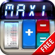 计算器 MaxiCalc 免费版 iPad 1.6.2