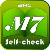 MB2圖書館手機自助借書暨OPAC系統 17.07.2705