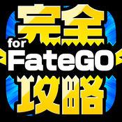 FGO完全攻略 for Fate/Grand Order 1.4