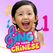 唱歌谣 学华文 1