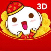 3D魔法红包 1.1