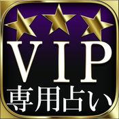 3つ星的中◆VIP専用占い【駒込六義園の母 沙野光玲】 1.1.