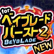 3・2・1ゴーシュート!for ベイブレードバースト-人気アニメ