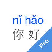 拼音助手 Pro - 最好的普通话真人发声 App 2.5.8