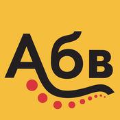 Russian Alphabet:语音,对话,语法,信息 1.1