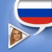 俄语视频字典 4.2