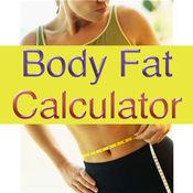 体脂肪计算器 1.2