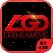 LGD电子竞技粉丝俱乐部 1
