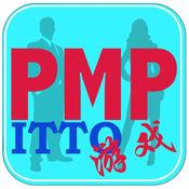 PMP® ITTO 游戏 1.3
