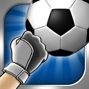 超级无敌守门员 免费版 : 挑战体验成为罚点足球大师吧 1.4